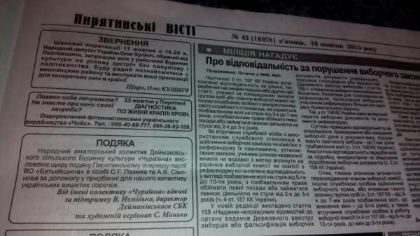 На Полтавщине кандидат покупает рубашки коллективу сельского Дома Культуры