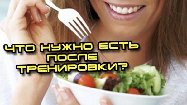 есть или не есть после тренировки что есть