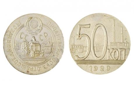 50 копеек 1929 года — 10 млн рублей