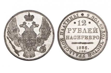 12 рублей 1836 года — 4,65 млн рублей