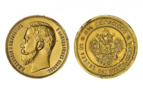 25 рублей 1908 года — 1,9 млн рублей