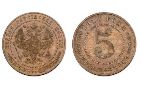 5 копеек 1916 года — 1,6 млн рублей