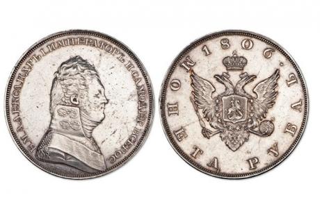 1 рубль 1806 года — 1,55 млн рублей