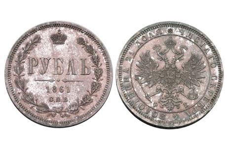 1 рубль 1861 года — 1,4 млн рублей