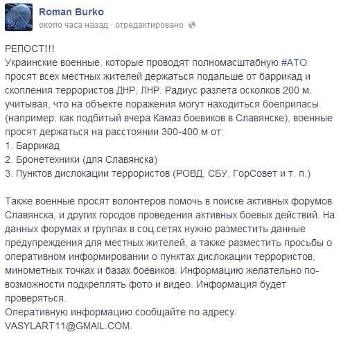 Горловские милиционеры, о расстреле которых сообщалось ранее, возможно, еще живы - Цензор.НЕТ 8513