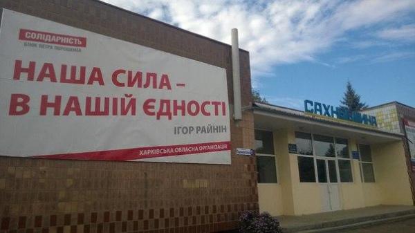 В Сахновщине БПП «Солидарность» размещает агитацию на здании автовокзала