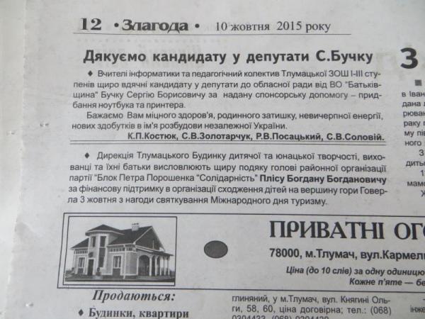 Подарки кандидатов ВО «Батькивщина» школам и детсадам Тлумача