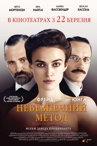 Постер к фильму Опасный метод (A Dangerous Method)