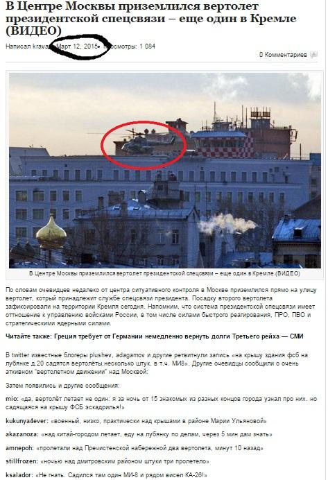 Новость о вертолетах, которую распростаняют СМИ сегодня, 12 марта