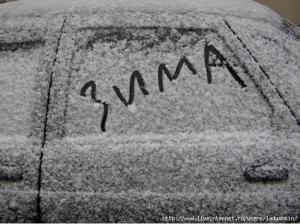 Киев засыплет мокрым снегом фото nedelia