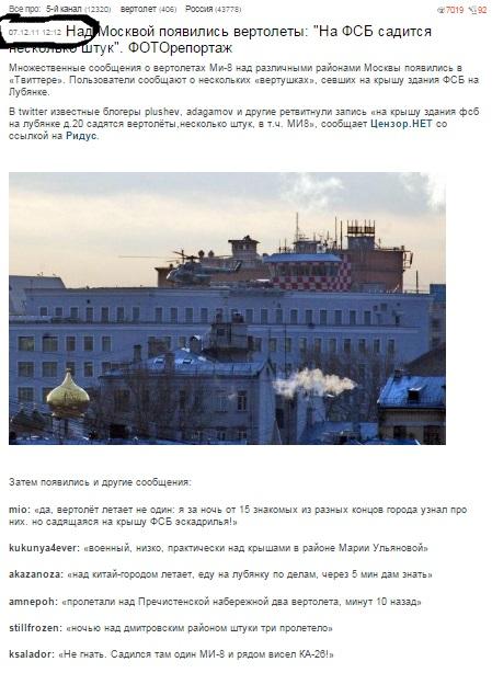 Новость с тем же текстом, датированная 7 декабря 2011г.