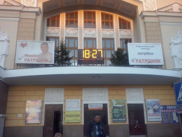 Агитация на здании Тернопольского железнодорожного вокзала