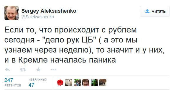 Пост Сергея Алексашенко в twitter