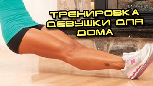 Упражнения для похудения ног, ягодиц и бедер в домашних