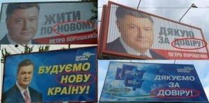 """""""Наш край"""" – это """"отбеленный образ Партии регионов"""", – Небоженко - Цензор.НЕТ 6451"""