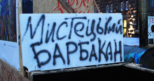 Стены Арт Барбакана