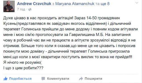 Агитация в Калужской поликлинике