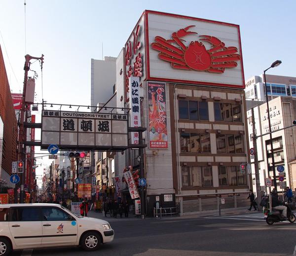 Торговлю крабами, особенно контрабандными, контролируют якудза. Они же раскинули в Осака сеть ресторанов крабьего мяса