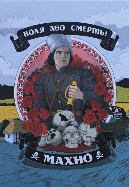 Андрей Ермоленко. Махно