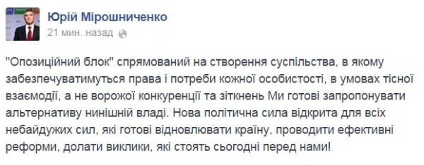 Пост Игоря Мирошниченко в Facebook