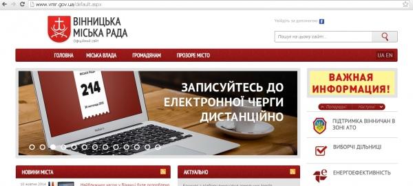 Скриншот сайта винницкого горсовета: записаться в очередь можно онлайн