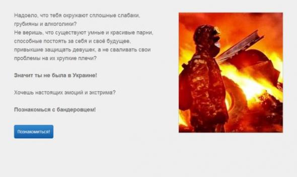 foto: Украинские сайты знакомств луганск