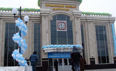 Красивые жд вокзалы россии