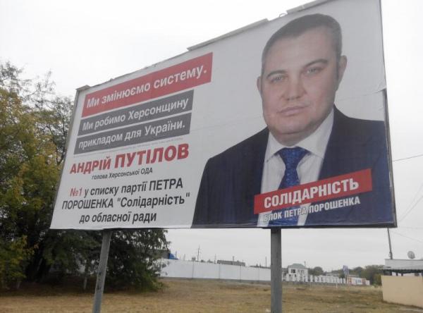 Председатель ОГА Путилов принимает участие в предвыборной кампании БПП «Солидарность»