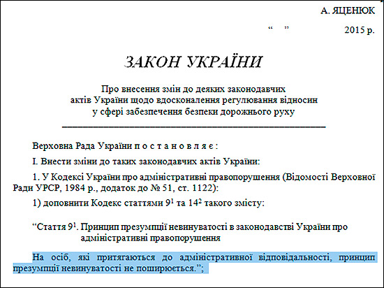 Фрагмент законопроекта №2562