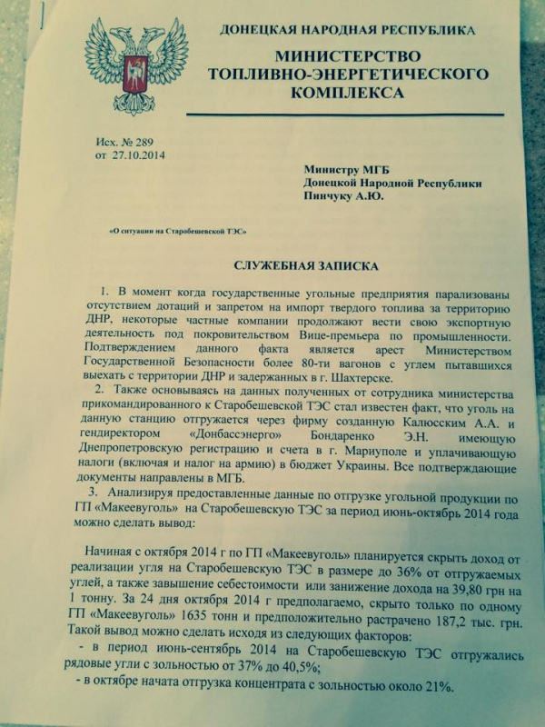 Министра ДНР посадили за донос на коллегу (документ)