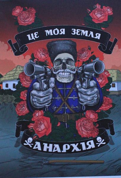 Андрей Ермоленко. Это - моя земля