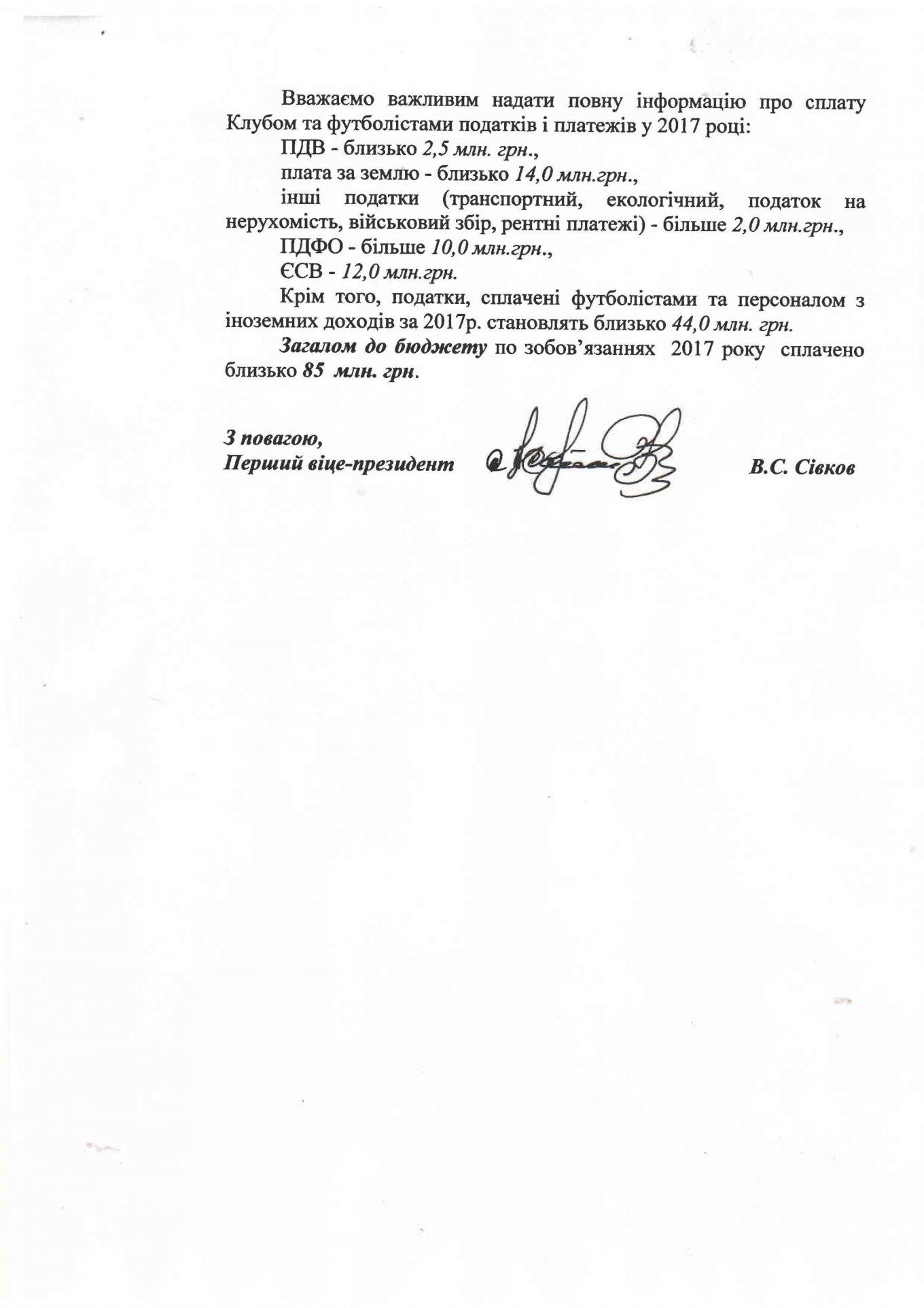Документ об уплаченных налогах клубом Динамо