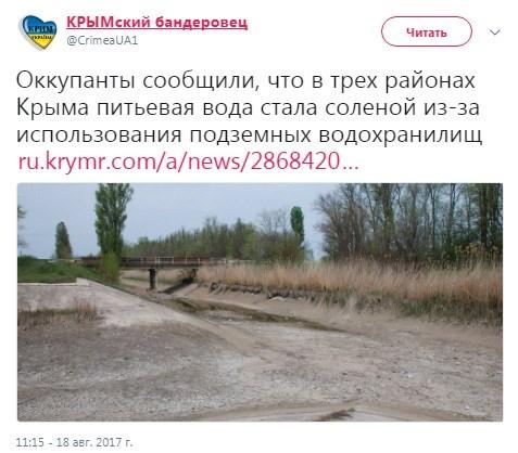 Укрымчан изкрана потекла соленая вода