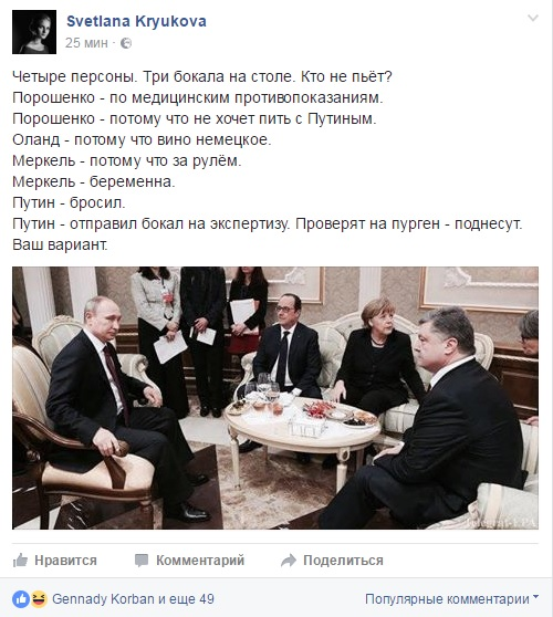 Западные СМИ набросились на В.Путина из-за нежелания целовать Меркель