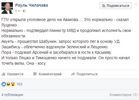 Аваков: вгосударстве Украина появятся пожарные-добровольцы
