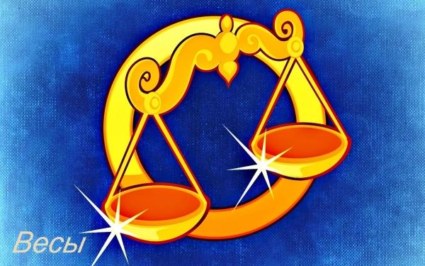знак Зодиака - Весы