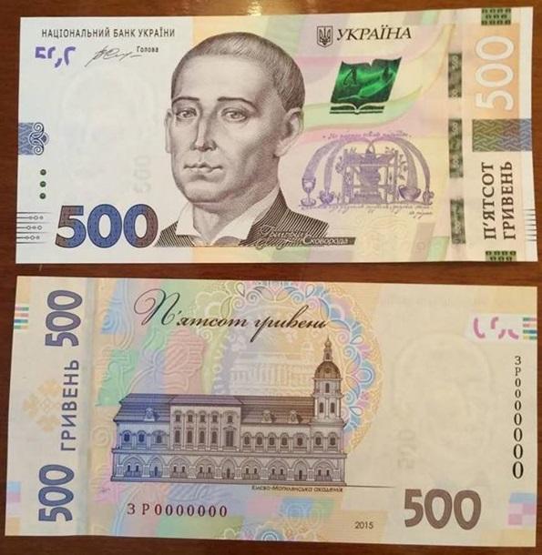 ВУкраине появились новые 500 гривень