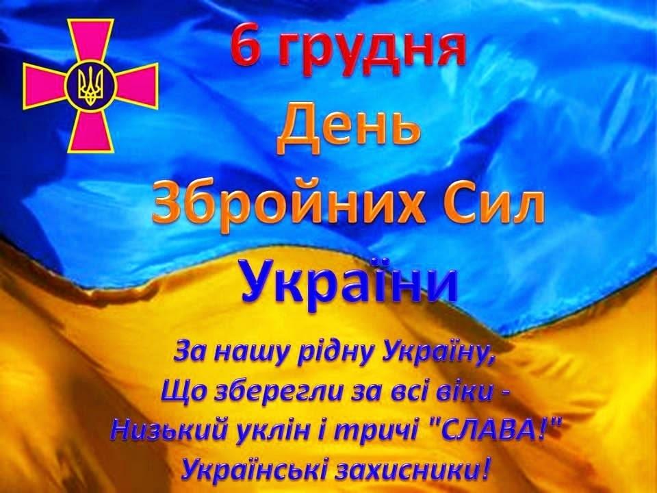 поздравления с днем украинской армии 6 декабря картинки который