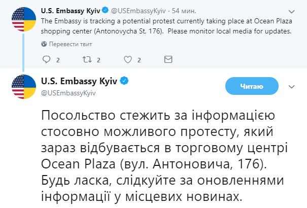 Посольство США в Киеве заинтересовалось происходящим вокруг Ocean Plaza