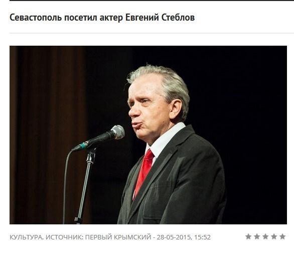 Сайт «Миротворец» внес в«Чистилище» русского артиста Стеблова