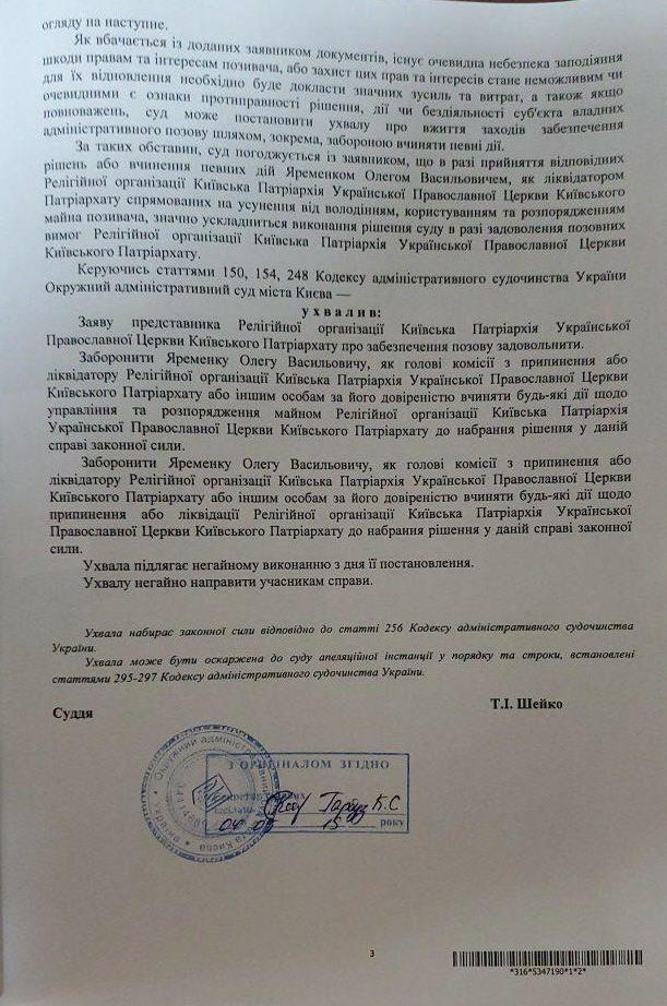 В УПЦ КП заявили о запрете суда ликвидировать церковь