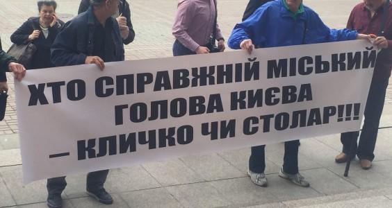 Акция протеста против незаконных застроек в столице под КГГА, май 2016 года