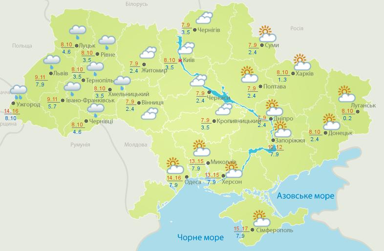 Прогноз погоды на пятницу, 15 ноября, в городах Украины
