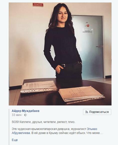 Оккупанты начали обыск укрымскотатарской журналистки