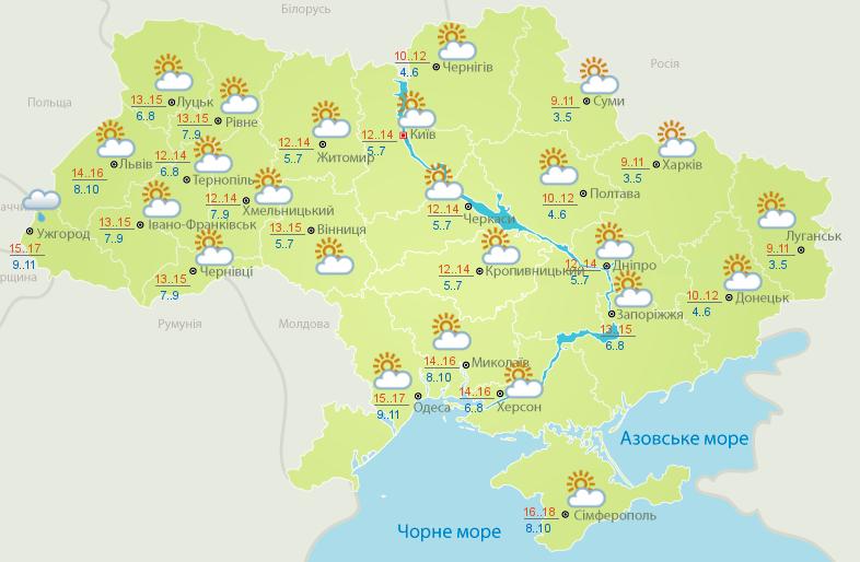 Прогноз погоды на среду, 13 ноября, в городах Украины