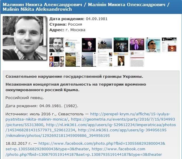 Автор «Бандитского Петербурга» попал в информационную базу «Миротворца»