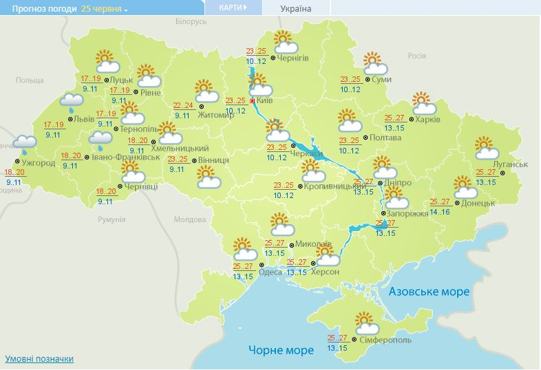 Прогноз погоды на понедельник, 25 июня
