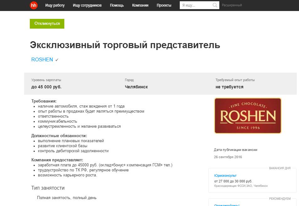 Прокуратура выявила нарушения промышленной безопасности налипецкой фабрике Roshen