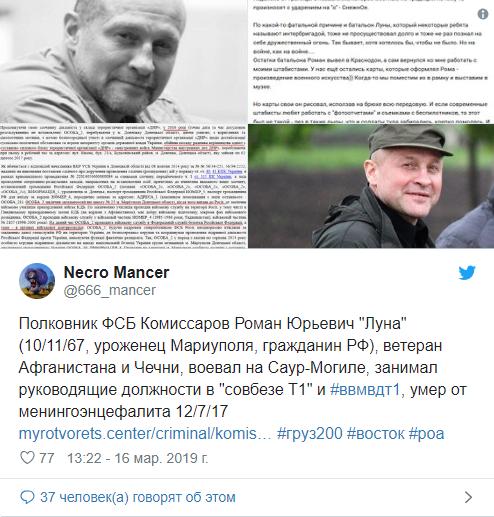 Умер бывший главарь «ДНР» из России: его имя и фото