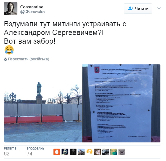 Столичные власти опровергают связь реконструкции монумента Пушкину с минувшим митингом